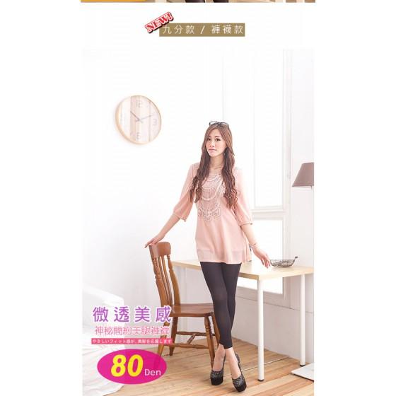 微透美感80DEN神秘簡約美腿褲襪(黑色九分款) J-14599