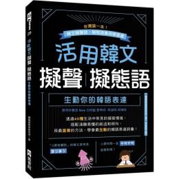 活用韓文擬聲‧擬態語:生動你的韓語表達(附QRcode音檔) EZ叢書館韓國語教育研究所 七成新 G-3480