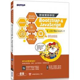 跟著實務學習Bootstrap 4、JavaScrip:第一次設計響應式網頁就上手(MTA試題增強版)含MTA JavaScript國際認證模擬試題 碁峰資訊蔡文龍/歐志信/蔡捷雲/曾芷琳/林家瑜/鄭玉珍 七成新 G-5558