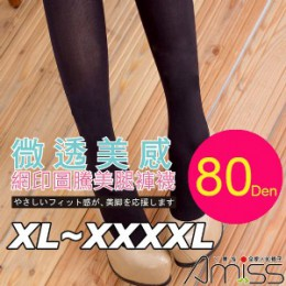 品名: 80D加長版高個兒大尺碼褲襪-大U型接片-微透美感(黑色)XL~4XL J-13423 全新 G-1404