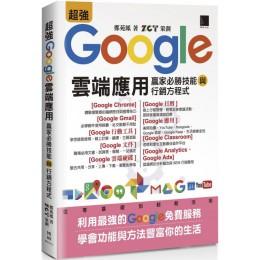 超強Google雲端應用:贏家必勝技能與行銷方程式 博碩文化鄭苑鳳/ZCT(策劃) 七成新 G-3556