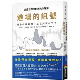 高盛首席分析師教你看懂進場的訊號:洞悉市場週期,贏在長期好買賣The Long Good Buy: Analysing Cycles in Markets 商周出版 彼得.C.奧本海默 七成新 G-7105