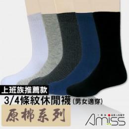 品名: 原棉主義‧條紋休閒男襪(白色) J-12974 全新 G-1618