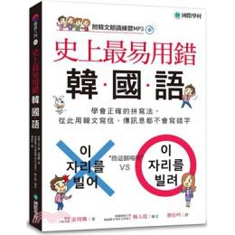 史上最易用錯韓國語:學會正確的拼寫法,從此用韓文寫信、傳訊息都不會寫錯字(附MP3) 國際學村金周㥥 七成新 G-2016
