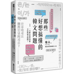 那些好想搞懂的韓文問題:一次解決相似詞彙、文法與發音疑問!(附文法句型與範例整理別冊) EZ叢書館咖永(Chia Ying) 七成新 G-5624