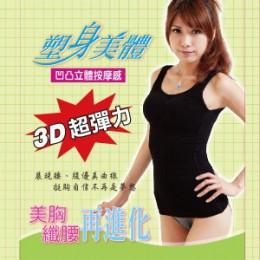 品名: 3D超彈力-美體背心款-凹凸背心(膚色) J-12718 全新 G-1704