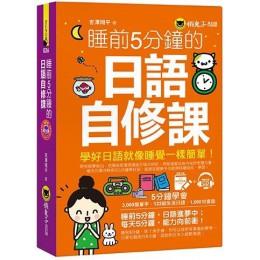 睡前5分鐘的日語自修課(免費附贈1CD+1虛擬點讀筆APP) 懶鬼子英日語吉澤翔平 七成新 G-3352