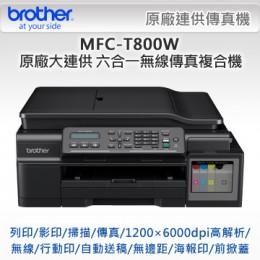Brother MFC-T800W 原廠大連供 六合一無線傳真複合機 七成新 G-2081