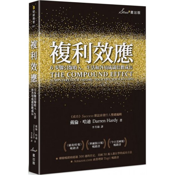 複利效應:6步驟引爆收入、生活和各項成就倍數成長 星出版戴倫.哈迪(Darren Hardy) 七成新 G-3328