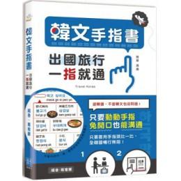 出國旅行,一指就通!韓文手指書:只要動動手指,免開口也能溝通 漢宇國際葛增娜 良好(八成新) G-1483