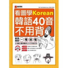 看圖學韓語40音不用背:變音規則一看就懂,多種韓文書寫體練出你的專屬風格(附MP3) 語研學院9789869476867 六成新 G-1485