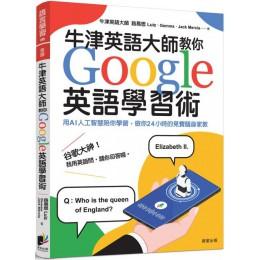 牛津英語大師教你Google英語學習術:用AI人工智慧陪你學習,做你24小時的免費隨身家教 晨星路易思 Luiz、Gemma、Jack Mercia 七成新 G-3636