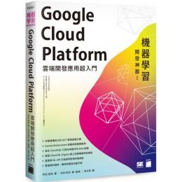 機器學習開發神器!Google Cloud Platform 雲端開發應用超入門 旗標阿佐志保(著)、中井悅司(著/監修) 七成新 G-3794