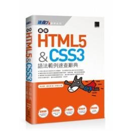 最新HTML5&CSS3語法範例速查辭典 博碩文化森史憲、藤本壹 七成新 G-4598