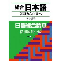 日語綜合讀本:從初級到中級(附CD) 鴻儒堂水谷信子 七成新 G-4898