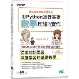 練好深度學習的基本功:用Python進行基礎數學理論的實作 碁峰資訊立石賢吾 七成新 G-4955
