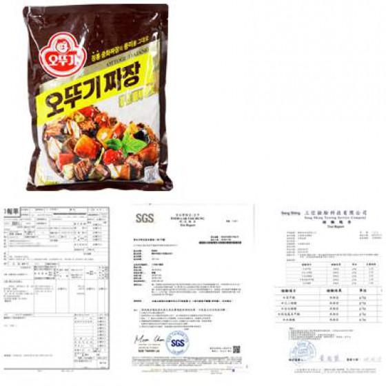黑麵醬粉오뚜기짜장분말1kg(50人份) 全新 G-4686