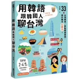 用韓語跟韓國人聊台灣:33篇台灣美食、景點韓語會話,提升韓文口說力!(附QRCode線上音檔) EZ叢書館李炫周 七成新 G-4990