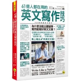 61億人都在用的英文寫作技巧:4步驟掌握英文寫作 我識傅友良(Glory Fu) 七成新 G-5077