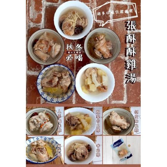 低溫配送_產品名稱:張酥酥人蔘糯米雞 全新 G-5092