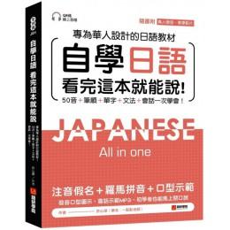 自學日語‧看完這本就能說:專為華人設計的日語教材,50音+筆順+單字+文法+會話一次學會!(附QR碼線上音檔+真人發音教學影片隨刷隨看) 語研學院許心瀠 七成新 G-5323