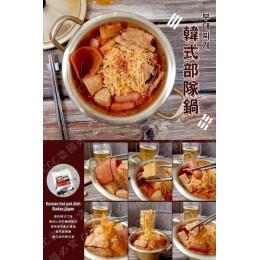 低溫配送_產品名稱:張酥酥韓式部隊鍋 全新 G-5350