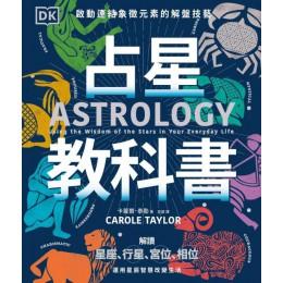 占星教科書:英國占星學院教務長主筆、DK製作,啟動連結象徵元素的解盤技藝 楓書坊卡蘿爾.泰勒(Carole Taylor) 七成新 G-5456