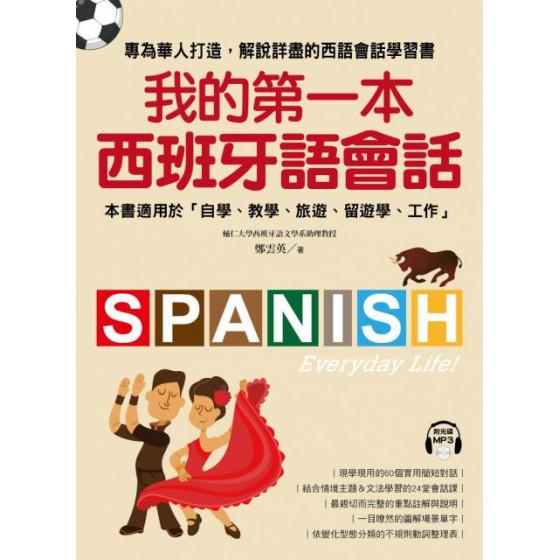 我的第一本西班牙語會話:專為華人設計,解說詳盡的會話學習書!(附1MP3) 國際學村鄭雲英 七成新 G-5465