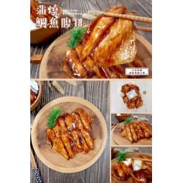低溫配送_產品名稱:蒲燒鯛魚腹排 全新 G-5505