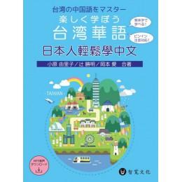 日本人輕鬆學中文(附MP3光碟+掃描QR Code音檔)楽しく学ぼう台湾華語 智寬文化小原由里子、辻勝明、岡本愛 七成新 G-5519