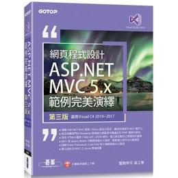 網頁程式設計ASP.NET MVC 5.x範例完美演繹(第三版)適用Visual C# 2019/2017 碁峰資訊奚江華 七成新 G-5557