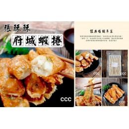 低溫配送_產品名稱:張酥酥府城蝦卷 全新 G-5569