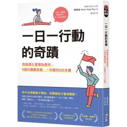 一日一行動的奇蹟:我這樣化習慣為複利,9個月購置新屋,一年讀完520本書 方智柳根瑢(Keun Yong Ryu) 七成新 G-5617