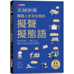 看圖秒懂韓國人天天在用的擬聲擬態語:精準理解、生動活用,讓你的韓語語感更豐富(附QR碼線上音檔) 語研學院辛昭靜 七成新 G-5634