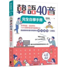韓語40音完全自學手冊 晨星郭修蓉 七成新 G-5633