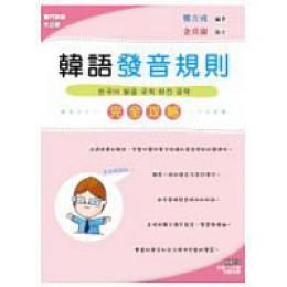 韓語發音規則完全攻略(書附MP3) 統一出版社鄭吉成 七成新 G-5651