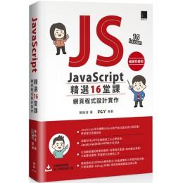 JavaScript 精選16堂課:網頁程式設計實作(暢銷回饋版) 博碩文化陳婉凌/ZCT(策劃) 七成新 G-5669