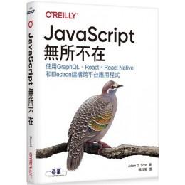 JavaScript無所不在 歐萊禮Adam D. Scott 七成新 G-5671