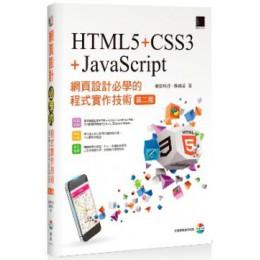 網頁設計必學的程式實作技術:HTML5+CSS3+JavaScript(第二版) 博碩文化榮欽科技、陳婉凌 七成新 G-5675