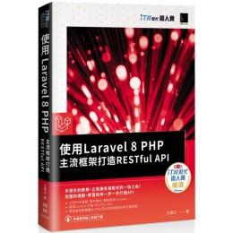 使用Laravel 8 PHP主流框架打造RESTful API(iT邦幫忙鐵人賽系列書) 博碩文化王盛立 七成新 G-5678