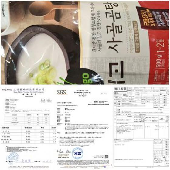 韓國CJ bibigo即時調理湯包즉석 국물요리-牛骨湯 全新 G-5849