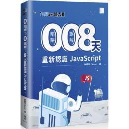 0陷阱!0誤解!8天重新認識JavaScript!(iT邦幫忙鐵人賽系列書02) 博碩文化許國政(Kuro) 七成新 G-5941