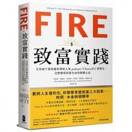 FIRE.致富實踐: 全美破千萬收聽的理財人氣podcast「ChooseFI」實體化,完整傳授財務自由的關鍵心法 Choose FI: Your Blueprint to Financial Independence 大牌出版 Chris Mamula, Brad Barrett, Jo 七成新 G-5906
