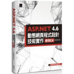 ASP.NET 4.6動態網頁程式設計技術實作:使用C# 博碩文化榮欽科技 七成新 G-5927