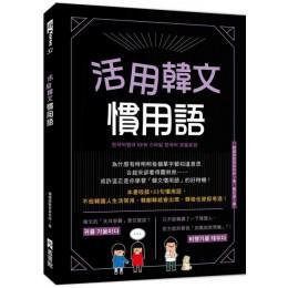 活用韓文慣用語(附QRcode音檔) EZ叢書館韓國語教育研究所 七成新 G-6035