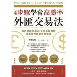 4步驟學會高勝率外匯交易法:前大型銀行頂尖FX交易員教你從市場判讀到資金管理 台灣東販鈴木拓也 七成新 G-6142