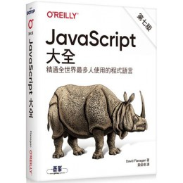 JavaScript大全(第七版) 歐萊禮David Flanagan 七成新 G-6182