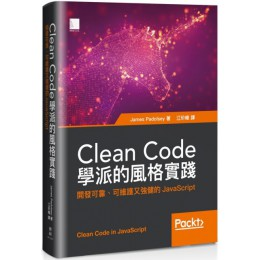 Clean Code學派的風格實踐:開發可靠、可維護又強健的JavaScript 博碩文化James Padolsey 七成新 G-6191