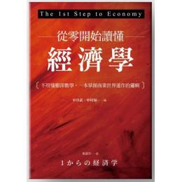 從零開始讀懂經濟學:不用懂艱深數學,一本掌握商業世界運作的邏輯 商周出版中谷 武、中村 保 七成新 G-6205