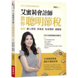 艾蜜莉會計師教你聰明節稅(2021年最新法規增訂版)圖解個人所得、房地產、投資理財、遺贈稅 財經傳訊鄭惠方(艾蜜莉會計師) 七成新 G-6215